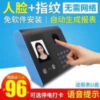 考勤机指纹人脸一体机公司员工面部识别签到机上班刷脸打卡机