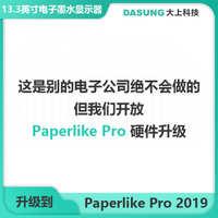 大上科技墨水屏显示器电纸书Paperlike/PaperlikePro升级专用