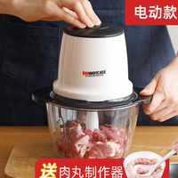 碎肉机家用电动小型饺馅碎菜器多功能绞肉机搅肉搅蔬菜机打碎机