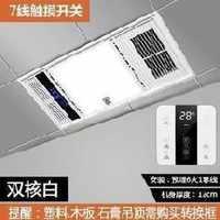 卫生间排气扇吸顶式大功率控制浴霸照明一体暖风器制热速热六开