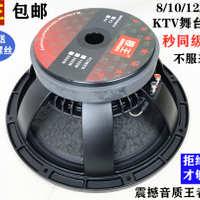 包邮8寸10寸12寸15寸大功率低音喇叭KTV低音喇叭舞台音响扬声器