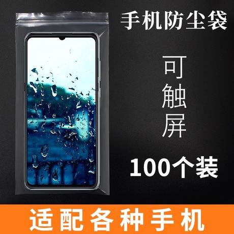 一次性手机套专用自封袋手机袋子透明密封可触屏防尘塑料防水袋