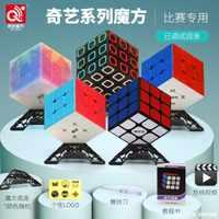 奇艺勇士s三阶魔方二四五阶2345磁力黑彩色比赛专用套装益智玩具