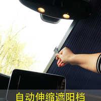 汽车遮阳帘防晒隔热遮阳挡自动伸缩遮阳板车用前挡风玻璃遮阳半罩