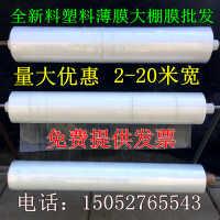 大棚膜22.22.5345681012米宽塑料纸加厚包装保温农资膜