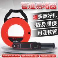 智能电工管道测堵器测铁管PVC线管堵塞点穿线管探测器无线排堵仪
