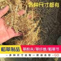 草纤维稻草秸秆防护绿化喷播工程古建筑粉墙面草筋硅藻泥装饰草垫