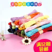 儿童吊饰材料彩色纸30绳画装饰粘贴幼儿园美劳米长diy编织绳手工