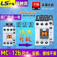 LG-LS产电交流接触器MC-12bAC-DC-24V-110V-220V替GMC-12GMD-12