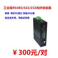 工业级导轨式RS485/422/232串口数据光猫光端机光纤收发器