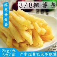 粗薯条路易升3/8薯条粗直条冷冻西餐奶茶店速冻油炸薯条2kg
