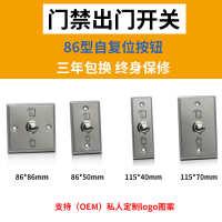 门禁开关面板出门按钮金属86型不锈钢门铃自动复位窄长条开门开关
