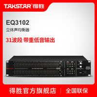 Takstar/得胜EQ3102立体声均衡器31波段带重低音输出
