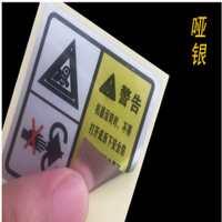 三防热敏标签纸100*80403020506070条码打印机不干胶贴纸90
