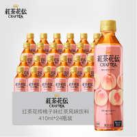 日本进口CocaCola可口可乐果味饮料红茶花传桃子味果汁饮品410ml