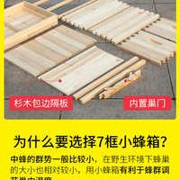 标准蜂箱七框全杉木烘干蜂箱蜂巢箱养蜂工具养双王群带隔板纱盖