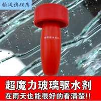 汽车挡风玻璃镀膜剂后视镜防雨剂除雨剂车用长效魔力驱水剂雨敌