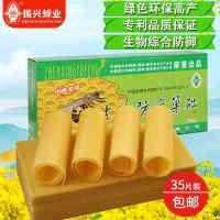 中蜂巢础养蜂工具巢框蜂巢基蜂蜡巢框蜂箱蜂蜜巢蜂具包邮蜂巢蜜蜂