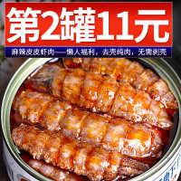 皮蝦肉皮爬子熟食