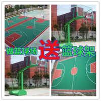 硅PU篮球场、丙烯酸篮球场、篮球场施工、塑胶篮球场、施工