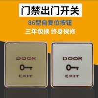 门禁出门按钮自动复位门铃按钮86型金色面板开门开关暗装门禁开关