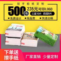 广告纸巾定制可印logo小包迷你手帕纸餐厅餐巾纸定做软包抽纸订做