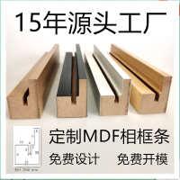 简约相框l边框条装饰画开槽线条密度板包覆线条油画边框条材料