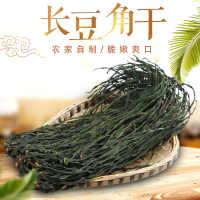 100g干豆角干豇豆干货农家自制嫩长豆角干湖南特产