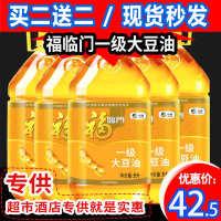 中粮福临门大豆油家用精炼一级营养丰富植物食用油5L桶装包邮