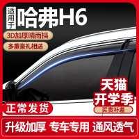 厂家批发哈弗h6运动版晴雨挡专用长城h6酷派coupe车窗雨眉汽车改