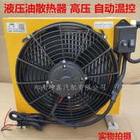 加装改装液压油散热器挖机加装散热器液压油散热器改装散热器