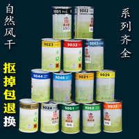 丝印油墨自干移印金属PVC玻璃塑料PP丝网印刷网版黑色水性