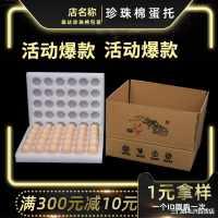 珍珠棉鸡蛋蛋托土鸡蛋包装盒快递抗震防摔珍珠棉礼品盒纸箱定制