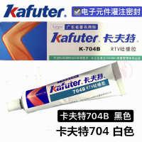 卡夫特K-704硅橡胶45g704密封胶黑色白色电子胶有机硅胶粘剂