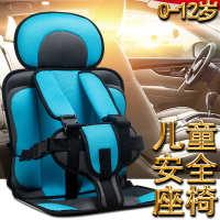 汽车儿童安全座椅便携式婴儿宝宝通用批发跨境车用坐椅内饰用品