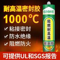 耐高温玻璃胶汽车强力硅胶1000防火阻燃500度800防水耐热密封胶水