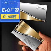 名片制作印刷包邮定制土豪金名片设计320克高档金银色仿凹凸Q006