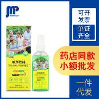 百肤邦喷剂敷料80ml儿童型3-12岁护理喷剂敷料蚊虫叮咬伤口喷剂