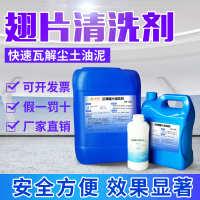 空调铝翅片清洗剂涤尘清洗中央空调外机清洁剂散热片去油污除灰尘