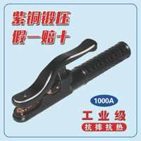 电焊钳800A加厚纯紫铜磷铜小型家用300A不烫手电焊把地线夹工业级