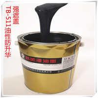厂家生产直销油性防升华油墨水性防升华丝印热转印烫画材料