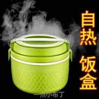 自热饭盒户外大容量自动蒸饭锅可加热多功能午餐不插电便携带分格