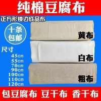 纯棉豆腐布做老豆腐包豆腐用包布棉纱布过滤布蒸布白布黄布粗布