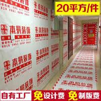 家装成品PVC加棉加厚地板瓷砖家用地砖地面防潮垫装修地面保护膜