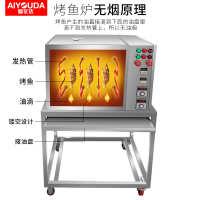 电烤鱼炉商用餐厅无烟多功能全自动加厚不锈钢万州烤鱼机