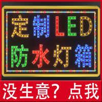 led电子灯箱广告展示牌定做户外门头挂墙式落地水店铺发光招牌