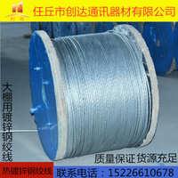 钢绞线热镀锌钢绞线电力国标镀锌钢绞线可定制大棚用镀锌钢绞线