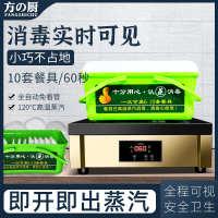 碗筷高温蒸汽消毒机商用全自动食堂饭店餐具消毒器酒店餐饮消毒柜