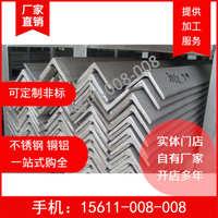 不锈钢角钢北京拉丝酸洗L型钢60x60x567mm201304316L310S