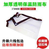 家具加厚膜保护膜覆盖透明遮雨纸打孔防水布薄膜遮保温塑料防雨布